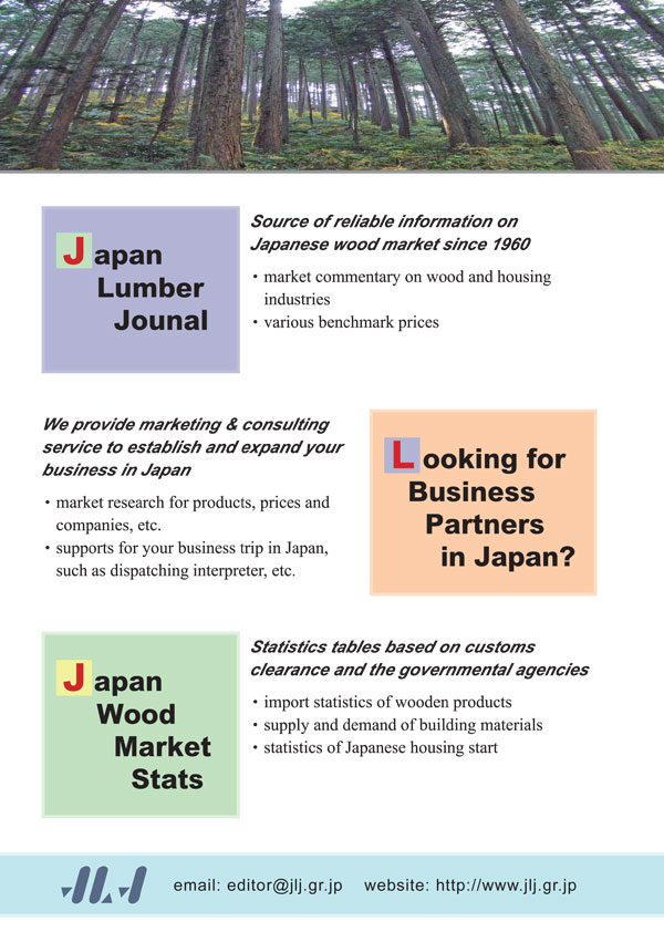 Japan Lumber �journal